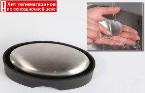 Magic Soap стальное мыло нейтрализующее запахи