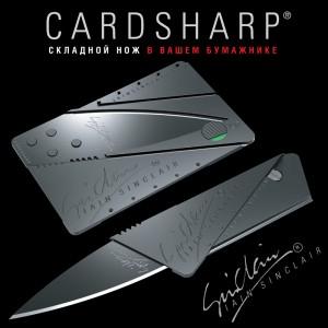 Нож кредитка складной  Iain Sinclar
